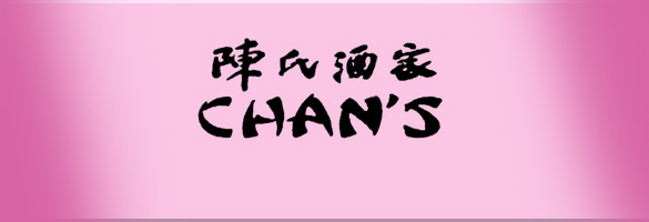 Chans Chinese Food in Dundas Ontario - Eat In, Take Out, Delivery